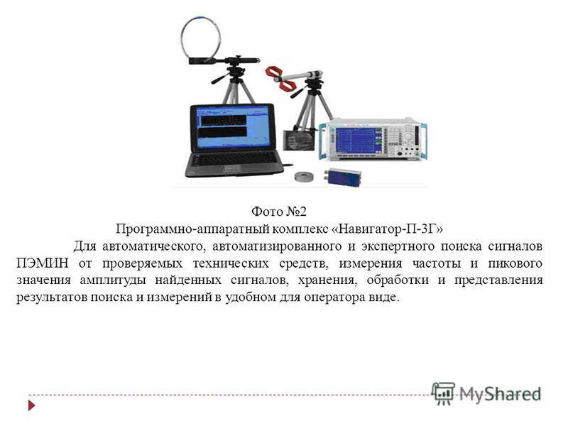 Фото 2 Программно-аппаратный комплекс «Навигатор-П-3Г» Для автоматического, автоматизированного и экспертного поиска сигналов ПЭМИН от проверяемых технических средств, измерения частоты и пикового значения амплитуды найденных сигналов, хранения, обра