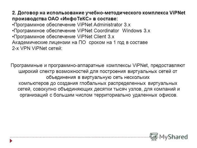 2. Договор на использование учебно-методического комплекса ViPNet производства ОАО «Инфо ТеКС» в составе: Программное обеспечение ViPNet Administrator 3. х Программное обеспечение ViPNet Coordinator Windows 3. х Программное обеспечение ViPNet Client