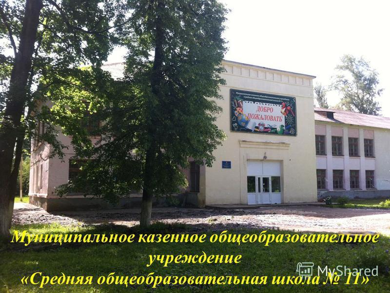 Муниципальное казенное общеобразовательное учреждение «Средняя общеобразовательная школа 11»
