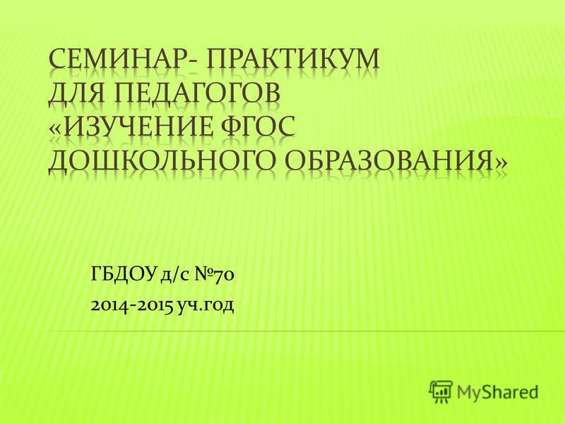 ГБДОУ д/с 70 2014-2015 уч.год