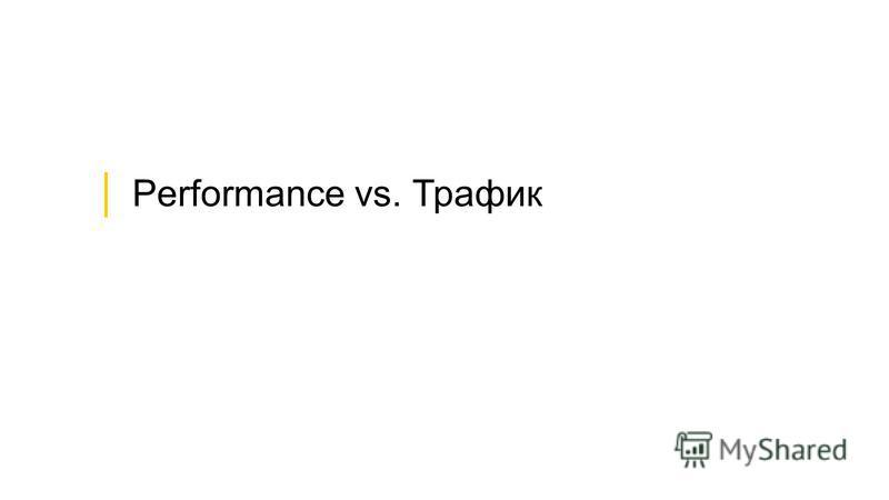 Performance vs. Трафик