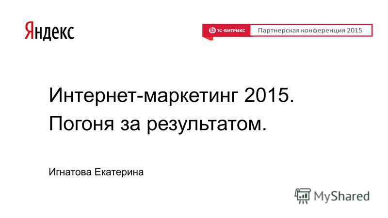 Интернет-маркетинг 2015. Погоня за результатом. Игнатова Екатерина