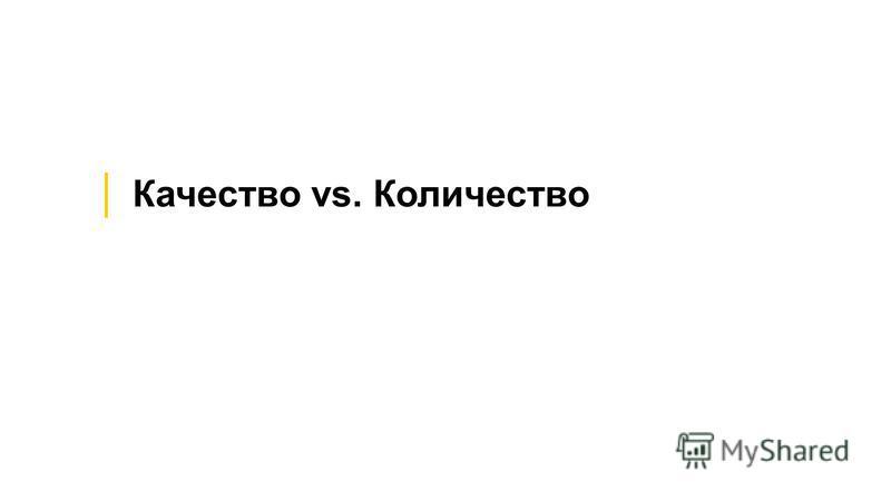 Качество vs. Количество