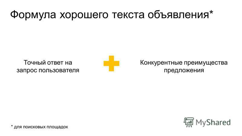 Формула хорошего текста объявления* Точный ответ на запрос пользователя Конкурентные преимущества предложения * для поисковых площадок