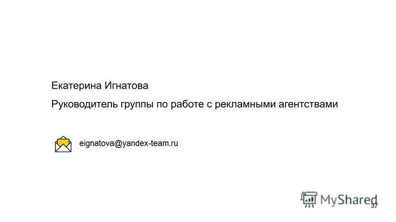 37 Екатерина Игнатова Руководитель группы по работе с рекламными агентствами