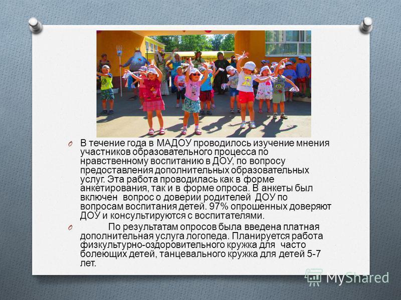 O В детском саду организована предметно - развивающая среда, которая соответствует требованиям федерального стандарта. В групповых комнатах много дидактических игр, игрушек и игровых модулей для сюжетно - ролевых игр, мебели в игровых уголках, дидакт