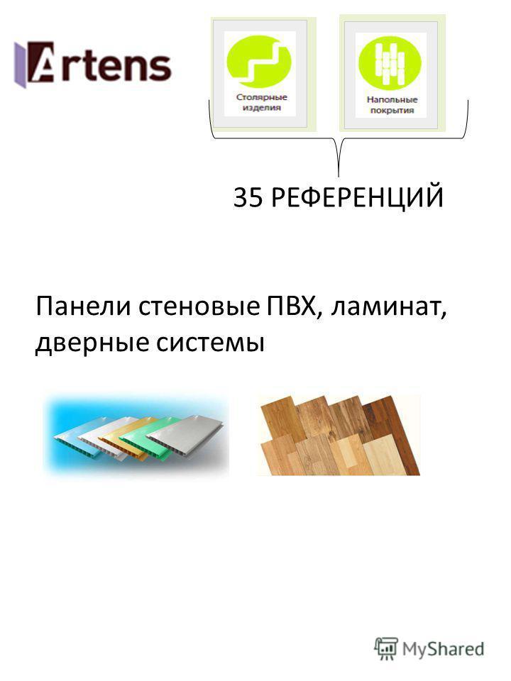 Панели стеновые ПВХ, ламинат, дверные системы 35 РЕФЕРЕНЦИЙ