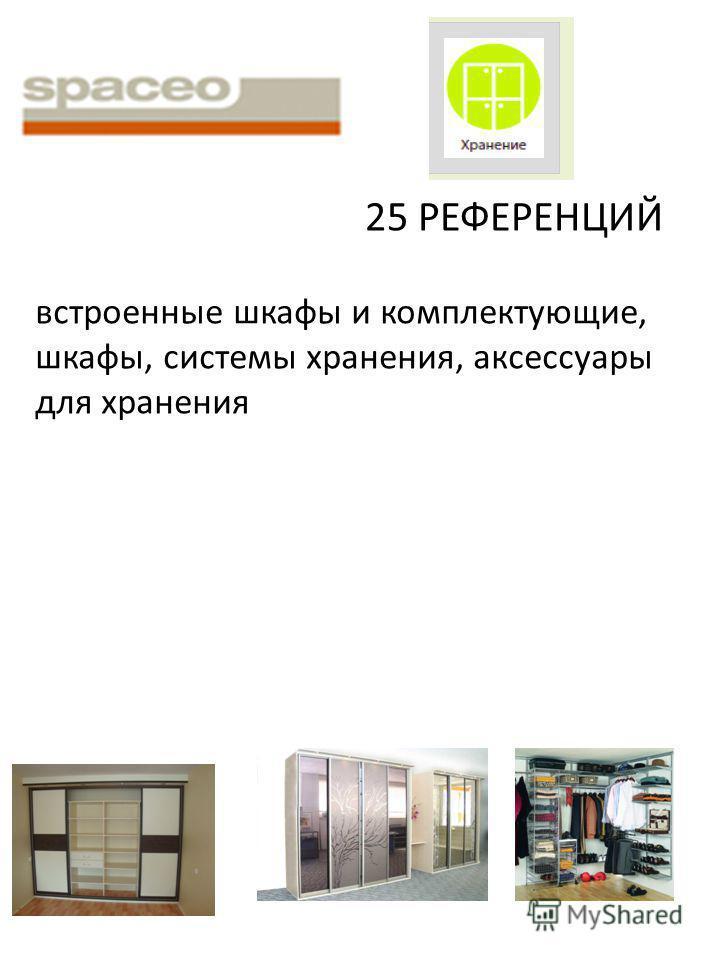 встроенные шкафы и комплектующие, шкафы, системы хранения, аксессуары для хранения 25 РЕФЕРЕНЦИЙ