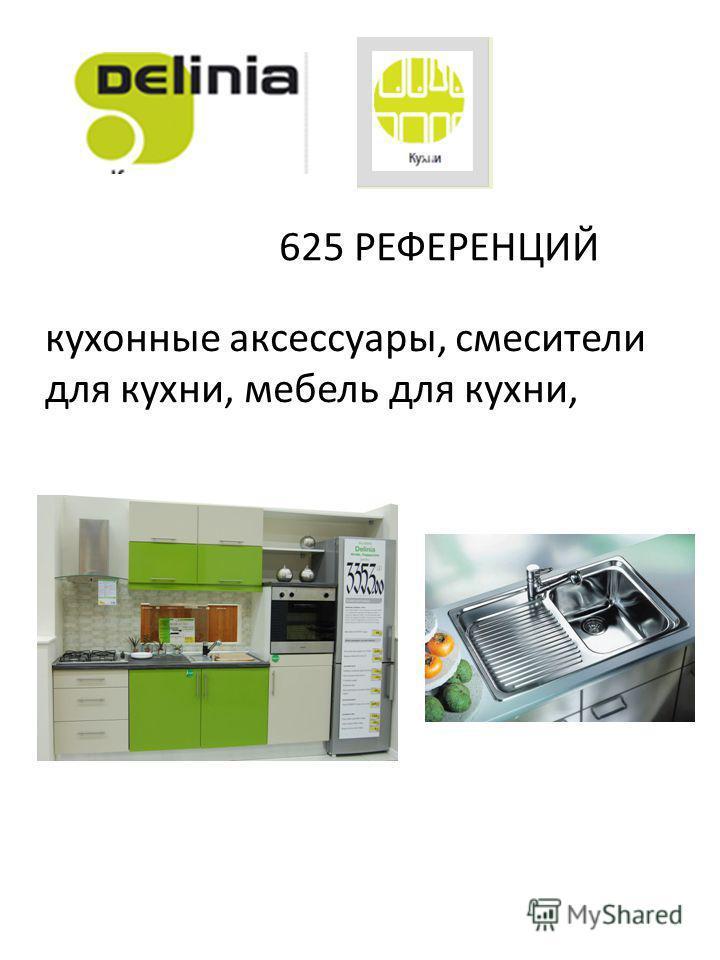кухонные аксессуары, смесители для кухни, мебель для кухни, 625 РЕФЕРЕНЦИЙ