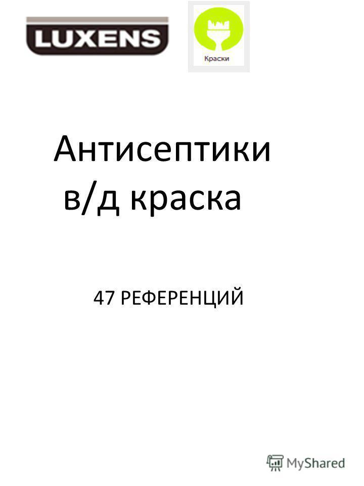 Антисептики в/д краска 47 РЕФЕРЕНЦИЙ