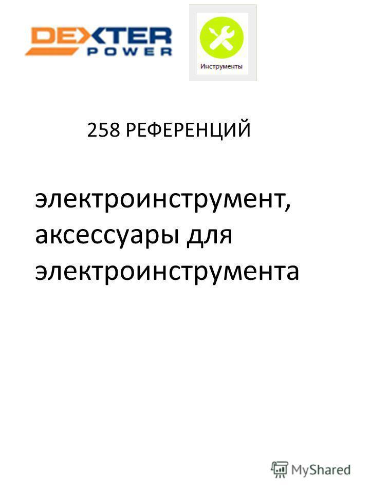 электроинструмент, аксессуары для электроинструмента 258 РЕФЕРЕНЦИЙ
