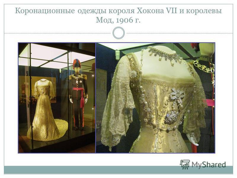 Коронационные одежды короля Хокона VII и королевы Мод, 1906 г.