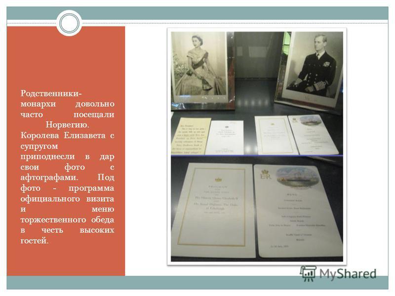 Родственники- монархи довольно часто посещали Норвегию. Королева Елизавета с супругом преподнесли в дар свои фото с автографами. Под фото - программа официального визита и меню торжественного обеда в честь высоких гостей.