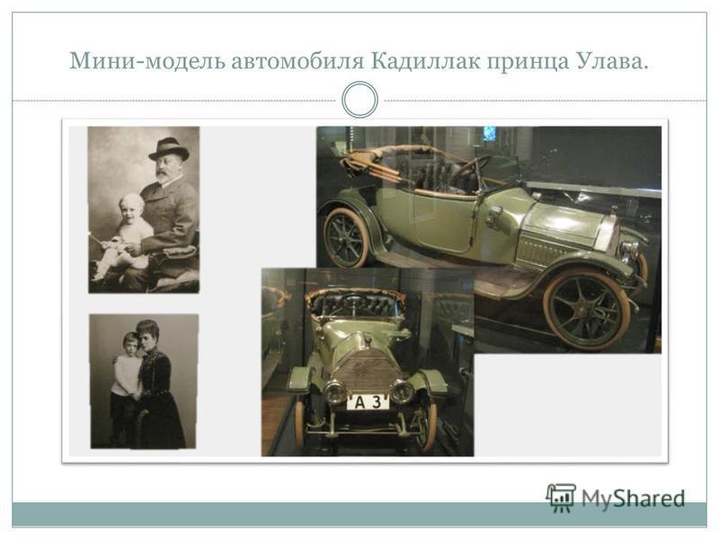 Мини-модель автомобиля Кадиллак принца Улава.