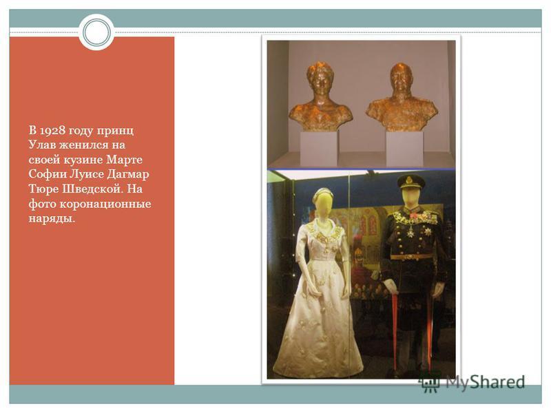 В 1928 году принц Улав женился на своей кузине Марте Софии Луисе Дагмар Тюре Шведской. На фото коронационные наряды.
