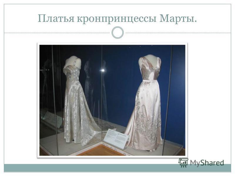Платья кронпринцессы Марты.