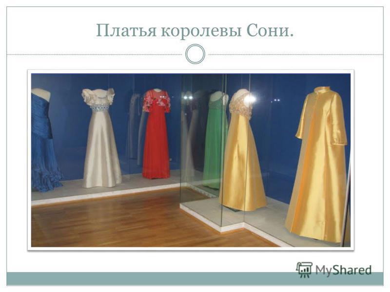 Платья королевы Сони.
