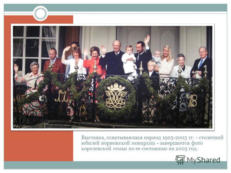 Выставка, охватывающая период 1905-2005 гг. - столетний юбилей норвежской монархии - завершается фото королевской семьи по ее состоянию на 2005 год.