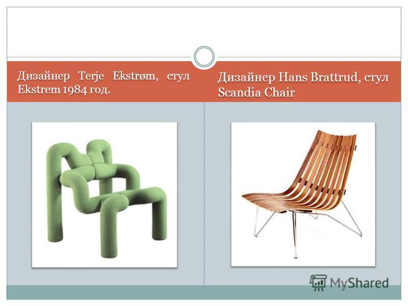 Дизайнер Terje Ekstrøm, стул Ekstrem 1984 год. Дизайнер Hans Brattrud, стул Scandia Chair