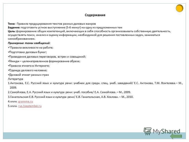 Содержание Тема: Правила продуцирования текстов разных деловых жанров Задание: подготовить устное выступление (5-6 минут) на одну из предложенных тем Цель: формирование общих компетенций, включающих в себя способность организовывать собственную деяте
