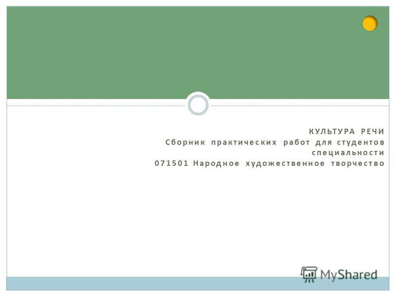 КУЛЬТУРА РЕЧИ Сборник практических работ для студентов специальности 071501 Народное художественное творчество