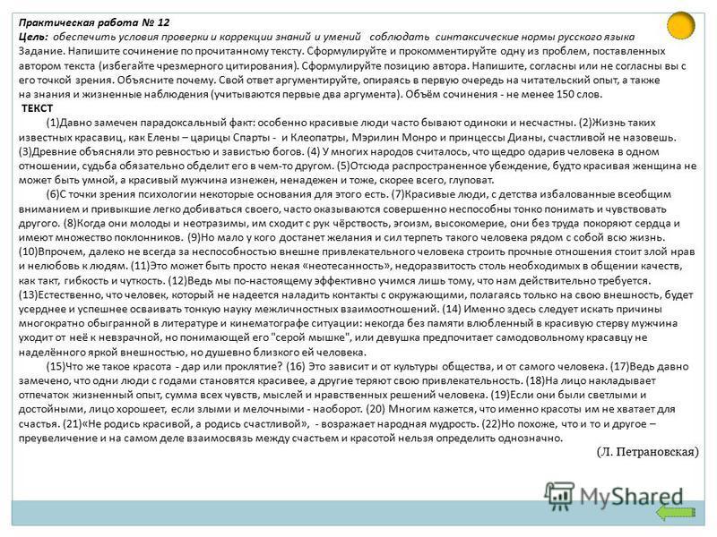 Практическая работа 12 Цель: обеспечить условия проверки и коррекции знаний и умений соблюдать синтаксические нормы русского языка Задание. Напишите сочинение по прочитанному тексту. Сформулируйте и прокомментируйте одну из проблем, поставленных авто