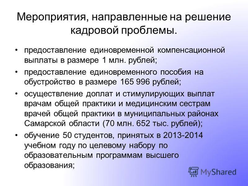 Мероприятия, направленные на решение кадровой проблемы. предоставление единовременной компенсационной выплаты в размере 1 млн. рублей; предоставление единовременного пособия на обустройство в размере 165 996 рублей; осуществление доплат и стимулирующ