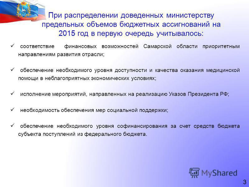 При распределении доведенных министерству предельных объемов бюджетных ассигнований на 2015 год в первую очередь учитывалось: соответствие финансовых возможностей Самарской области приоритетным направлениям развития отрасли; обеспечение необходимого