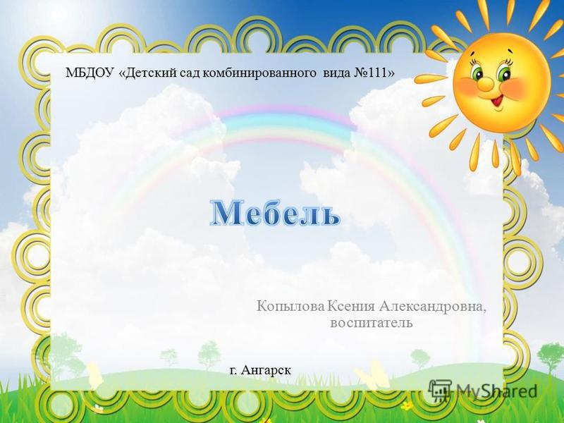 Копылова Ксения Александровна, воспитатель МБДОУ «Детский сад комбинированного вида 111» г. Ангарск