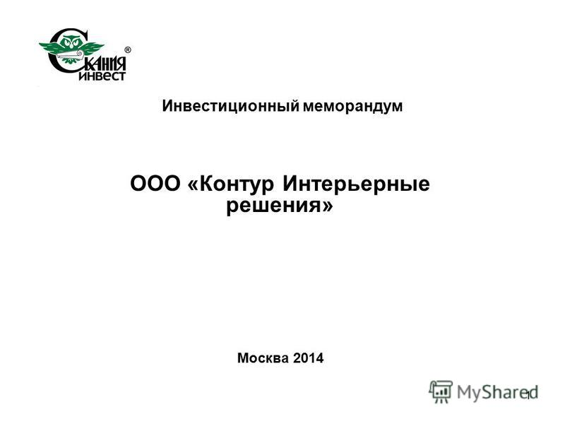 1 Инвестиционный меморандум ООО «Контур Интерьерные решения» Москва 2014