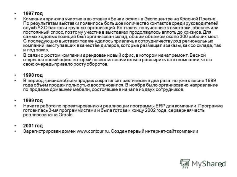 5 1997 год Компания приняла участие в выставке «Банк и офис» в Экспоцентре на Красной Пресне. По результатам выставки появилось большое количество контактов среди руководителей служб АХО банков и крупных организаций. Контакты, полученные с выставки,