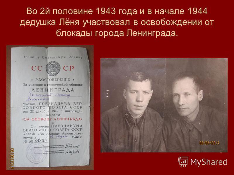 Во 2 й половине 1943 года и в начале 1944 дедушка Лёня участвовал в освобождении от блокады города Ленинграда.