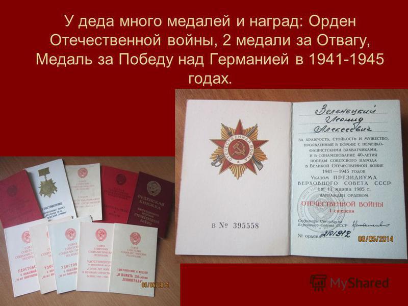 У деда много медалей и наград: Орден Отечественной войны, 2 медали за Отвагу, Медаль за Победу над Германией в 1941-1945 годах.