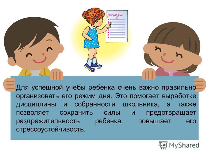 Для успешной учебы ребенка очень важно правильно организовать его режим дня. Это помогает выработке дисциплины и собранности школьника, а также позволяет сохранить силы и предотвращает раздражительность ребенка, повышает его стрессоустойчивость.