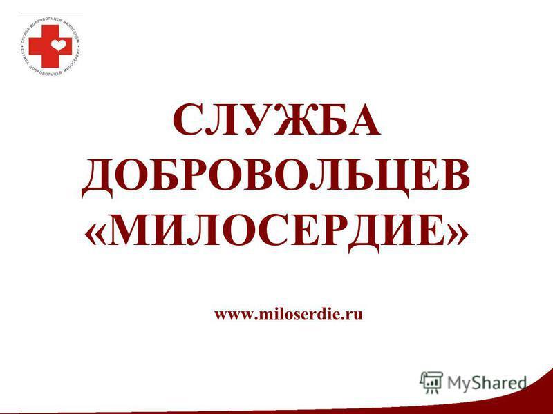 СЛУЖБА ДОБРОВОЛЬЦЕВ «МИЛОСЕРДИЕ» www.miloserdie.ru
