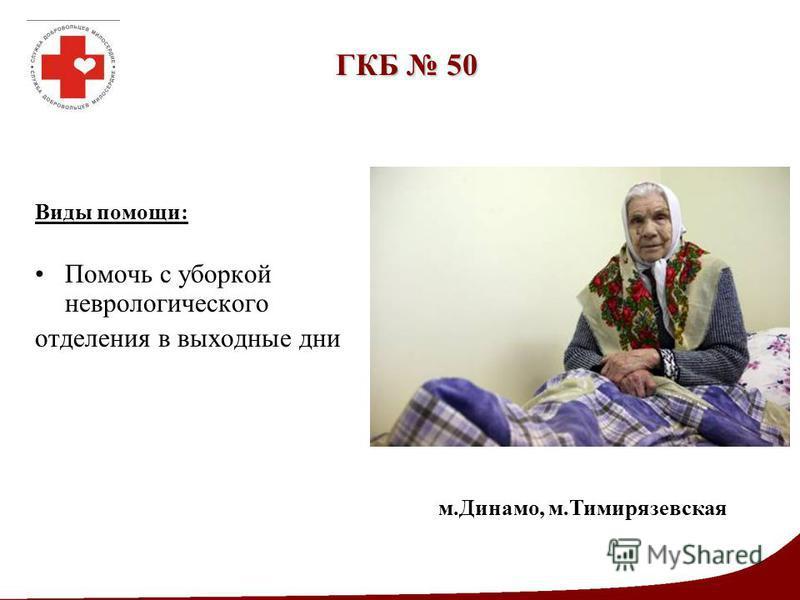 ГКБ 50 Виды помощи: Помочь с уборкой неврологического отделения в выходные дни м.Динамо, м.Тимирязевская