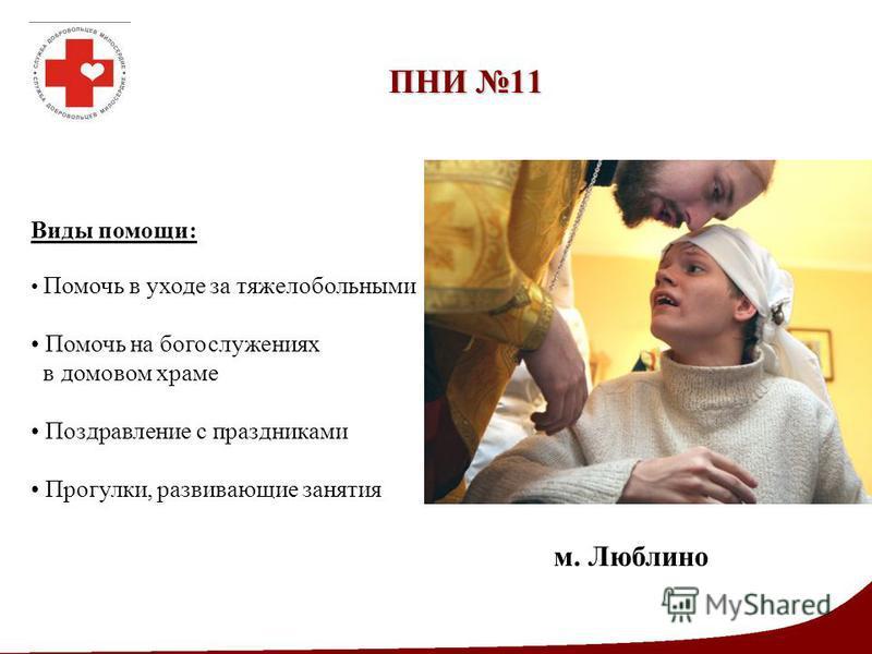 ПНИ 11 Виды помощи: Помочь в уходе за тяжелобольными Помочь на богослужениях в домовом храме Поздравление с праздниками Прогулки, развивающие занятия м. Люблино