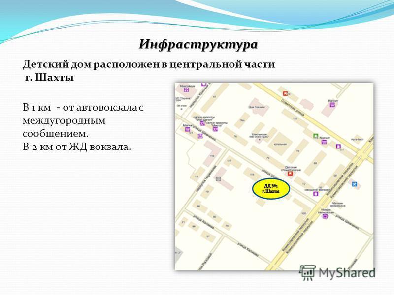 Инфраструктура Детский дом расположен в центральной части г. Шахты В 1 км - от автовокзала с междугородным сообщением. В 2 км от ЖД вокзала.