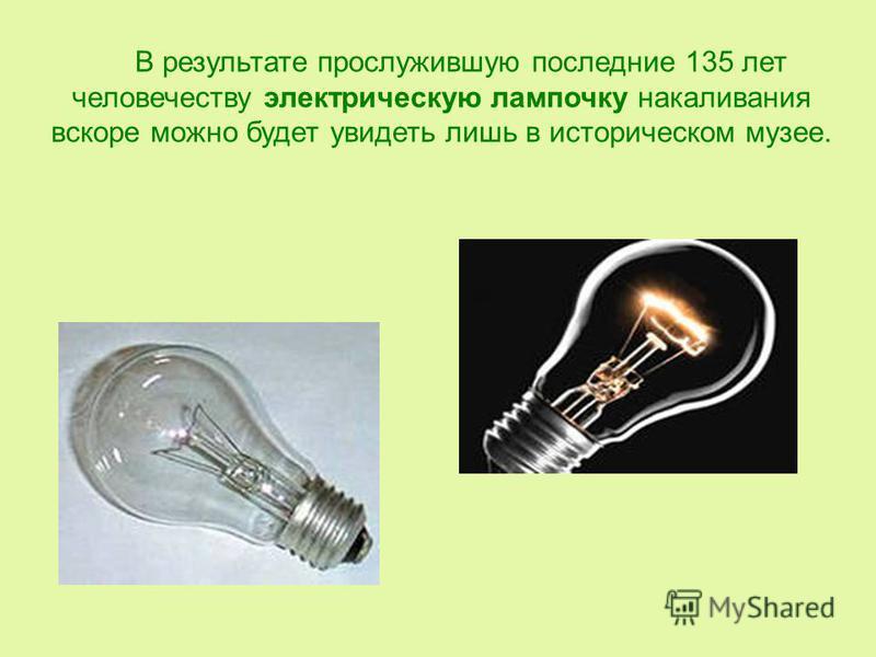 В результате прослужившую последние 135 лет человечеству электрическую лампочку накаливания вскоре можно будет увидеть лишь в историческом музее.