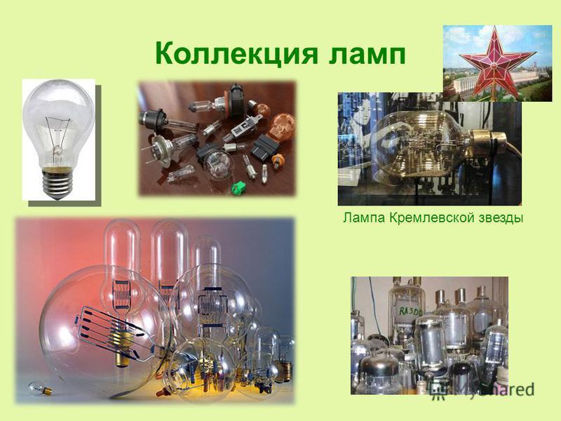 Коллекция ламп Лампа Кремлевской звезды