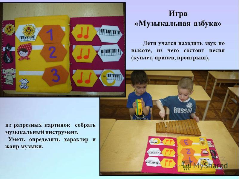 Игра «Музыкальная азбука» Дети учатся находить звук по высоте, из чего состоит песня (куплет, припев, проигрыш), из разрезных картинок собрать музыкальный инструмент. Уметь определять характер и жанр музыки.