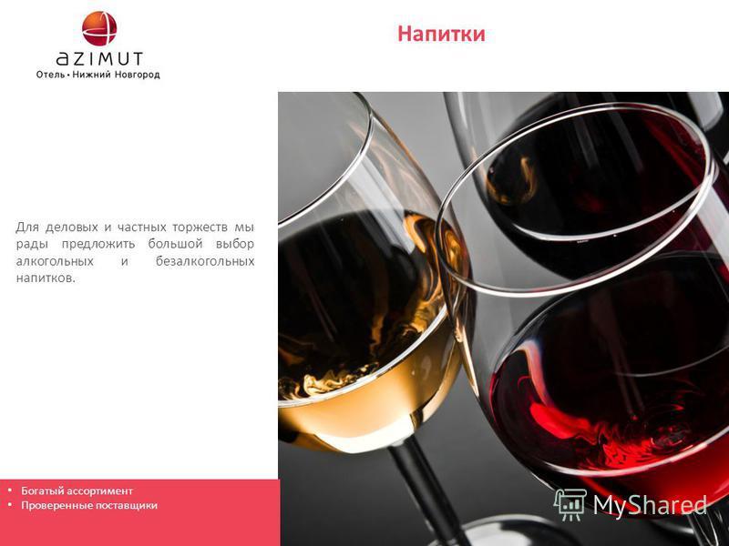 Напитки Для деловых и частных торжеств мы рады предложить большой выбор алкогольных и безалкогольных напитков. 1 Богатый ассортимент Проверенные поставщики