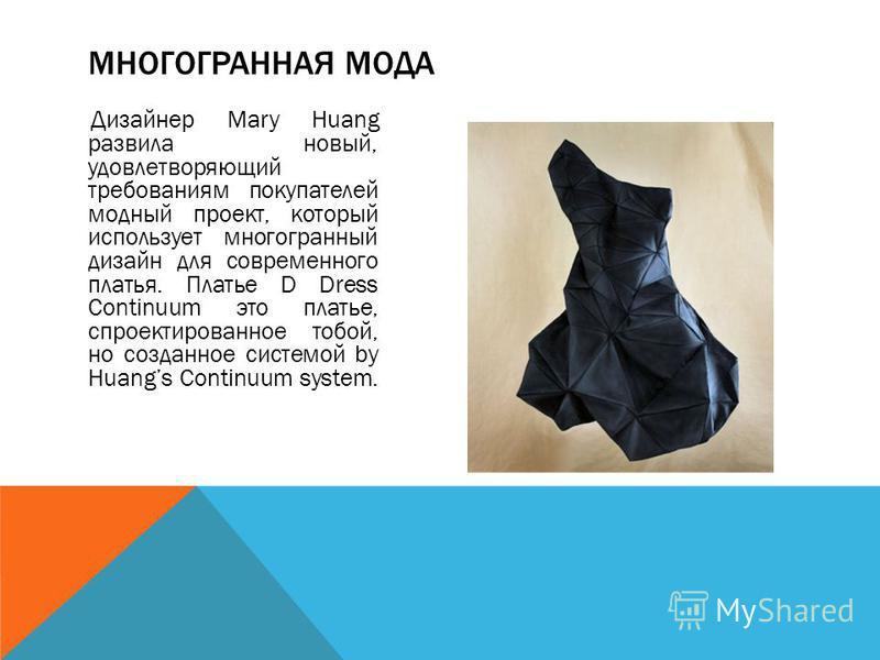 Дизайнер Mary Huang развила новый, удовлетворяющий требованиям покупателей модный проект, который использует многогранный дизайн для современного платья. Платье D Dress Continuum это платье, спроектированное тобой, но созданное системой by Huangs Con
