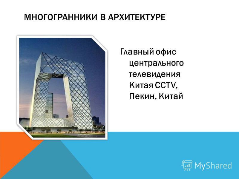 Главный офис центрального телевидения Китая CCTV, Пекин, Китай МНОГОГРАННИКИ В АРХИТЕКТУРЕ