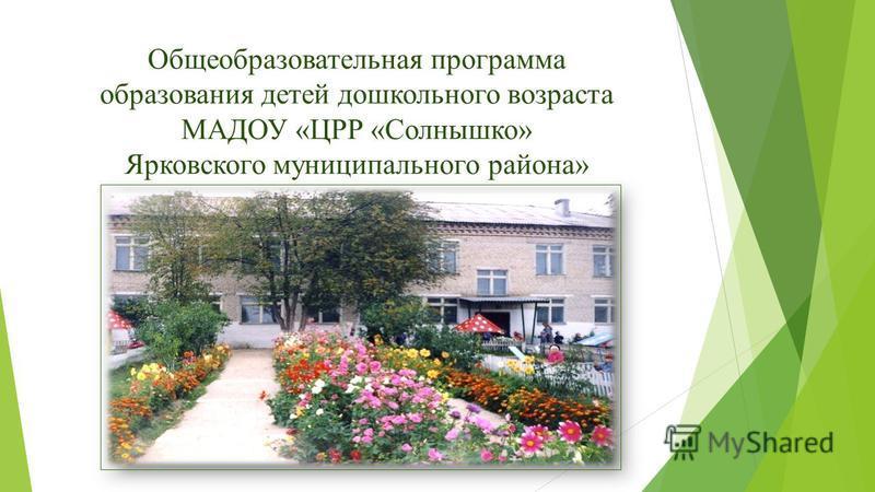 Общеобразовательная программа образования детей дошкольного возраста МАДОУ «ЦРР «Солнышко» Ярковского муниципального района»