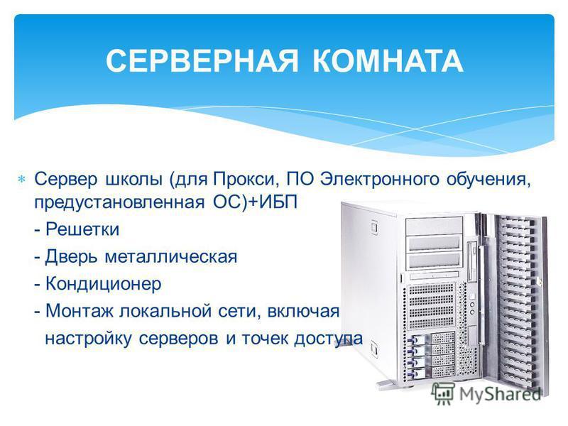 СЕРВЕРНАЯ КОМНАТА Сервер школы (для Прокси, ПО Электронного обучения, предустановленная ОС)+ИБП - Решетки - Дверь металлическая - Кондиционер - Монтаж локальной сети, включая настройку серверов и точек доступа