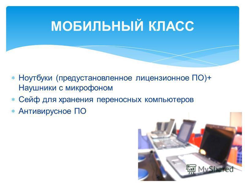 МОБИЛЬНЫЙ КЛАСС Ноутбуки (предустановленное лицензионное ПО)+ Наушники с микрофоном Сейф для хранения переносных компьютеров Антивирусное ПО