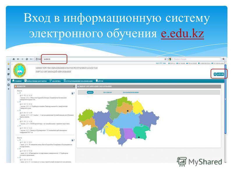 Е.edu.kz