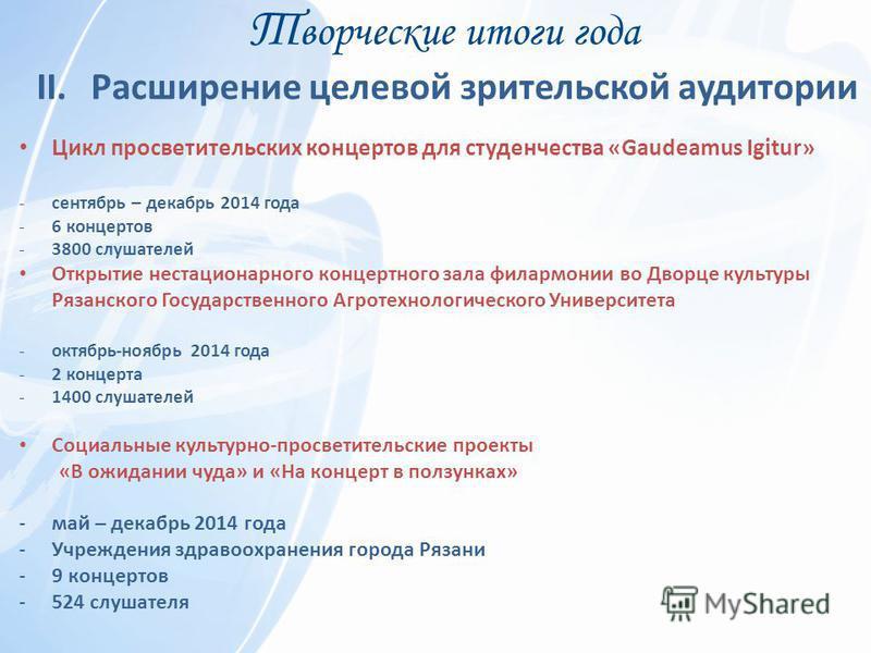 Презентация на тему Итоговый отчет ГАУК Рязанская областная  6 Цикл просветительских