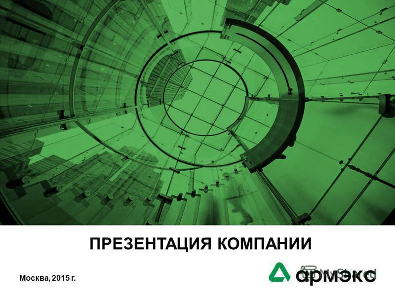 © АРМЭКС| Москва 2015| www.armex.su ПРЕЗЕНТАЦИЯ КОМПАНИИ Москва, 2015 г.